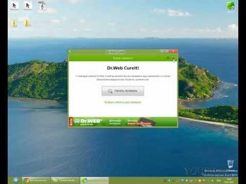Как очистить компьютер от вирусов