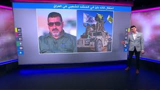 اعتقال قاسم مصلح القيادي البارز بالحشد الشعبي بواسطة قوة عراقية أمريكية مشتركة
