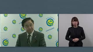 平成31年3月13日 神奈川県知事 定例記者会見 手話付き thumbnail