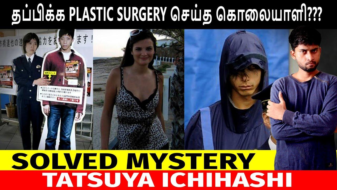 [crime story tamil]: தப்பிக்க  Plastic Surgery செய்த.! | Tatsuya Ichihashi | Solved Case | By Shamy