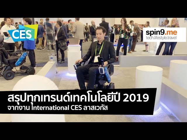 [spin9] สรุปทุกเทรนด์เทคโนโลยี ปี 2019 จากงาน CES ลาสเวกัส