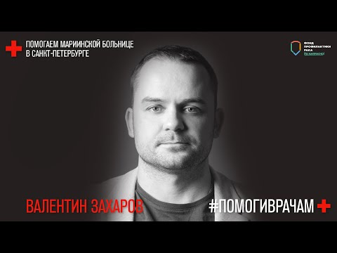#помогиврачам. Валентин Захаров. Александринский театр