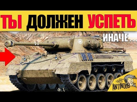 БЫСТРЕЕ КАЧАЙ Hellcat В World of Tanks! ИНАЧЕ...