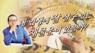 재물복,금전운,돈복,재물운,,(상담-010/4258/8864)