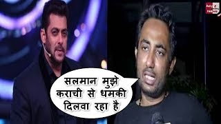 Bigg Boss 11: सलमान मुझे कराची से धमकी दिलवा रहा है :जुबैर खान !!