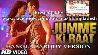 Jumme Ki Raat Bangla Parody Version - Dubsmash Banglaadesh