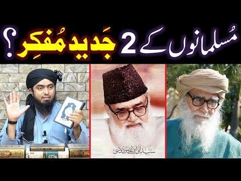 MUSLIM World kay 2-Modern Age THINKERS ??? Maulana Maodoodi رحمہ اللہ & Maulana Wahiduddin Khan