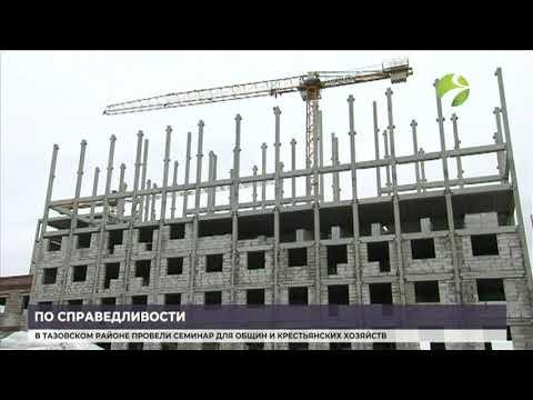 На Ямале подводят итоги кадастровой оценки земельных участков
