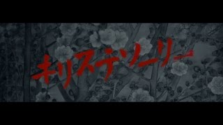 TAK-Z & HISATOMI / キリステソーリー 【MV】