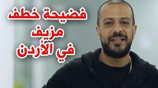 فضيحة خطف مزيف في الأردن | al waja3