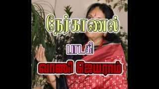 பாடகி வாணி ஜெயராம் நேர்காணல் (பகுதி - 03) - Interview with Singer Vaani jayaram (Part - 03)