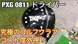 ゴルフ 究極のクラブ! PXG 0811ドライバー試打 #80