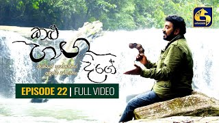 Kalu Ganga Dige Episode 22 || කළු ගඟ දිගේ || 16th January 2021 Thumbnail