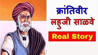 लहुजी साळवे इतिहास | Krantiveer Lahuji Salve Biography/Real Life Story/History | The Real Story