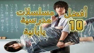 أفضل 10 مسلسلات مدرسية يابانية (التفاصيل في الوصف)