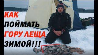 Зимняя рыбалка  Ловля леща днем и ночью на водохранилище с Евгением Щербаковым