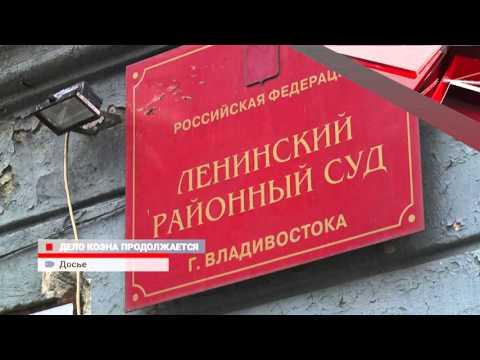 Краевой суд отменил приговор Виктору Коэну