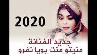 جديد الفنانة الموريتانية منيتو منت بويا نفرو 2020