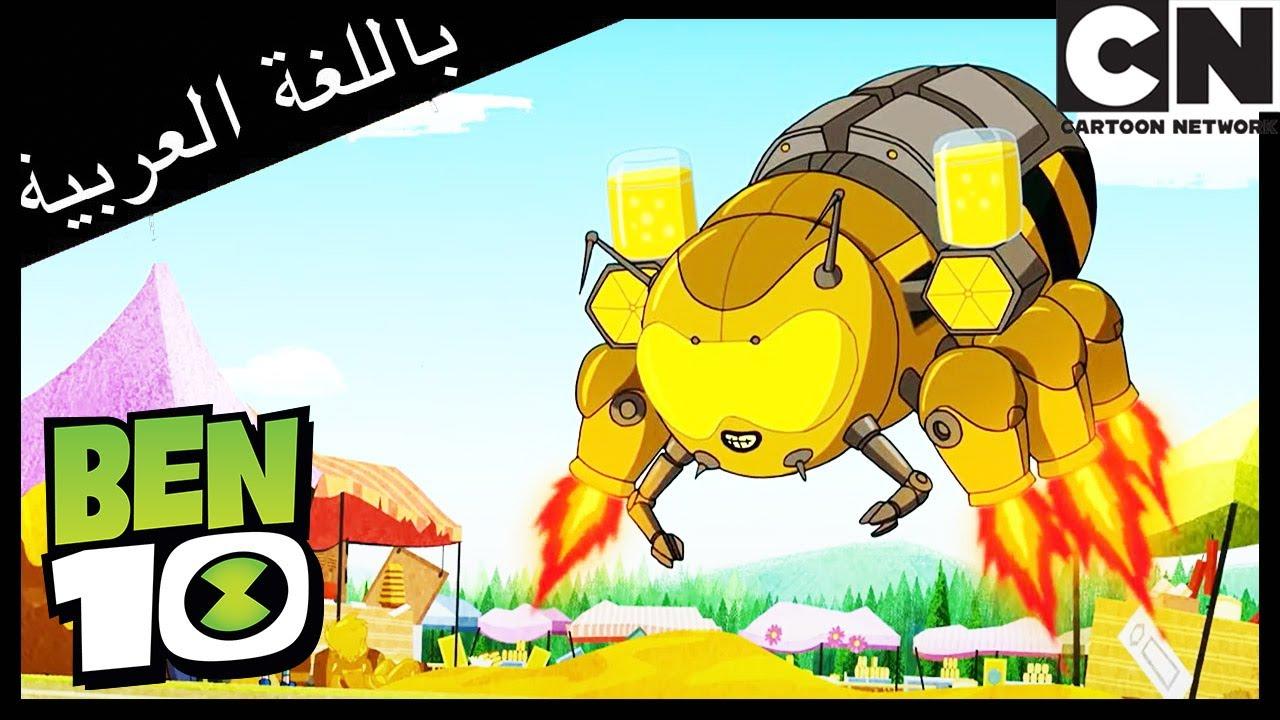 ملكة النحل | بن 10 |  كرتون نتورك