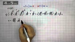 Упражнение 1130. Вариант Г. Математика 6 класс Виленкин Н.Я.