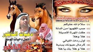 اجمل دحيات الموسم ( دحية الناطور ) الفنان علاء الناطور