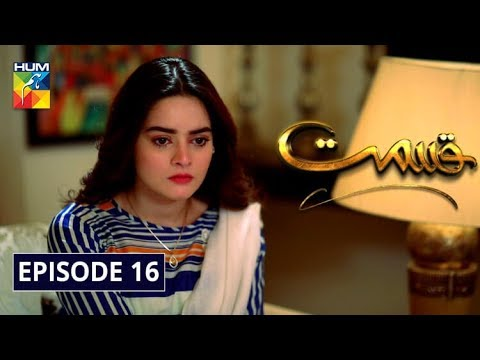 Qismat Episode 16 HUM TV Drama 15 December 2019