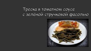 Диетическое питание . часть 14/Треска в томатном соусе с зелёной стручковой фасолью