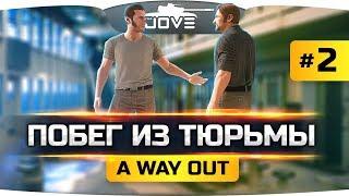 ПРОДОЛЖАЕМ ПОБЕГ ИЗ ТЮРЬМЫ! ● A Way Out #2 ● Прохождение на русском