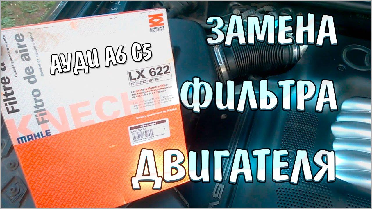 инструкция по замене топливного фильтра на ауди а6 с5