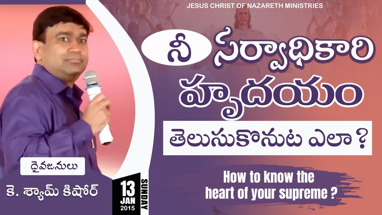 Knowing The Heart of Your Supreme - Code #15003B - Sermon by K.Shyam Kishore - JCNM