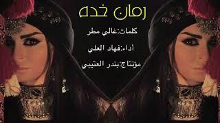 شيلة رمان خده اداء فهاد العلي 2018 حصري جديد