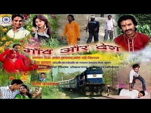 Gaon aur Desh - Part 1    Lang: Bhojpuri - Vijay Albela