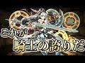 【パズドラ】#4 裏闘技場最強決定戦 ヴァルキリーCIEL
