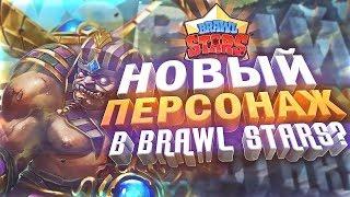 BRAWL STARS Каким будет НОВЫЙ ПЕРСОНАЖ в Бравл Старс
