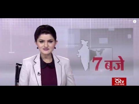Hindi News Bulletin | हिंदी समाचार बुलेटिन – May 21, 2019 (7 pm)