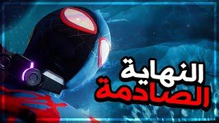 Spider-Man Miles Morales | #7 | ماتوقعت نهاية زي كذا!!