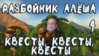 World of Warcraft Classic. Приключения разбойника Алёши №4 )
