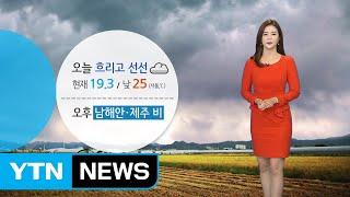 [날씨] 오늘 차차 흐려져...오후 남해안·제주도 비 / YTN