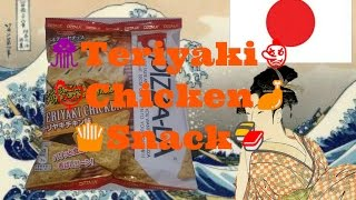 🐓Teriyaki Chicken Snack in Japan🍗(∩´∀`)∩    Have you ever eaten?