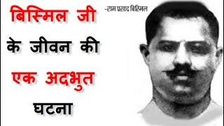रामप्रसाद बिस्मिल जी के जीवन की एक अदभुत घटना Ram Prasad Bismil Biography In Hindi