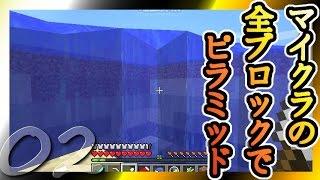 【Minecraft】マイクラの全ブロックでピラミッド Part2【ゆっくり実…