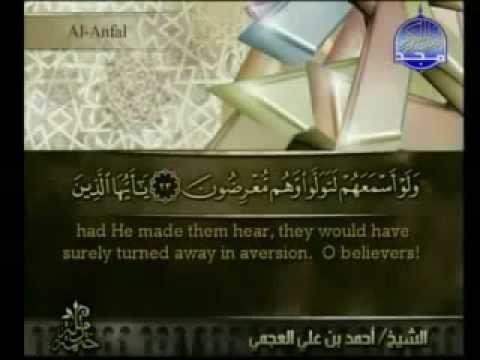 سورة الانفال .. الشيخ احمد العجمي Surah al-Anfal Sheikh ahmed alajmi