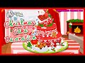 Christmas Cake Decoration- Fun Online Food Games for Girls Kids Teens