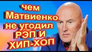 Продюсер Матвиенко предложил запретить в России РЭП и ХИП-ХОП .
