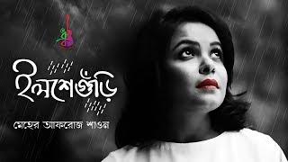 Ilsheguri Meher Afroz Shaon Mp3 Song Download