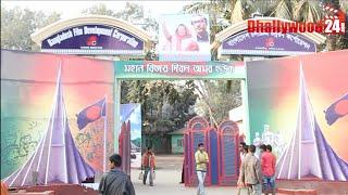 Election Of Film Directors Association 2014 Of Bangladesh Film Development Corporation (BFDC)