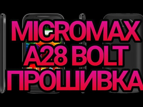 Micromax A28 Bolt скачать прошивку - фото 8