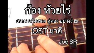 สอนเล่นคอร์ดง่ายๆ เพลง คู่คอง OST นาคี ก้อง ห้วยไร่ | Joe SR Tutorial #5