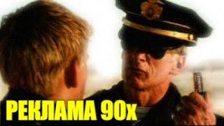 рекламы 90-х видео