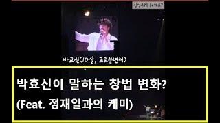190707 박효신이 직접 말하는 창법 변화?(Feat. 정재일과의 케미) ENG SUB